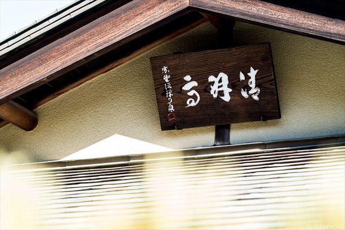 清羽亭(せいうてい)の看板の字は素人には読めません
