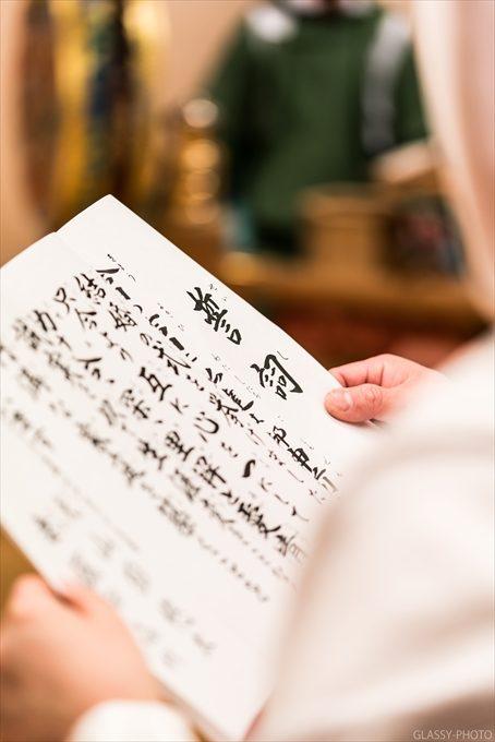 誓詞奏上(せいしそうじょう)をお二人で読み上げ、神様に誓いを立てます