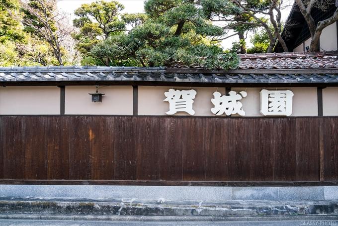 賀城園さんのこの特徴的な看板の前でも写真を撮りたかった 賀城園 名古屋市 熱田区 結婚式 写真 カメラマン